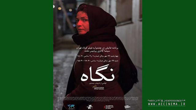 New Persian poster for 'Gaze' released
