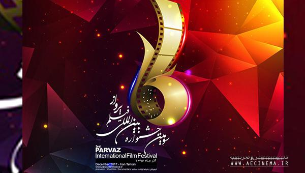 Parvaz International Festival Announces Call for Entries