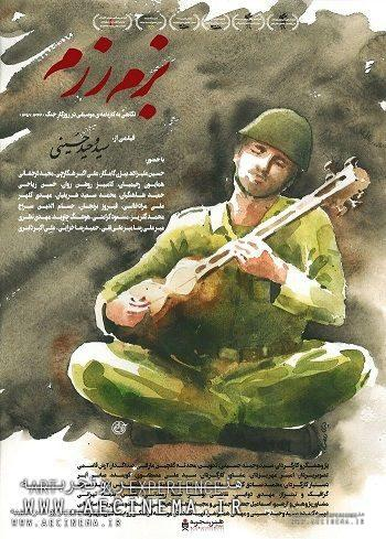 Ticket sales for 'Fest of War' go to Iran earthquake victims