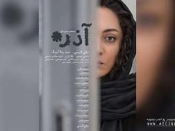 'Azar' arrives for home theaters