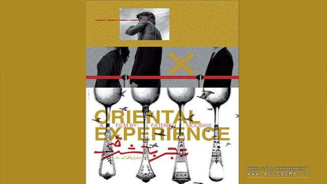 'Oriental Experience' poster released