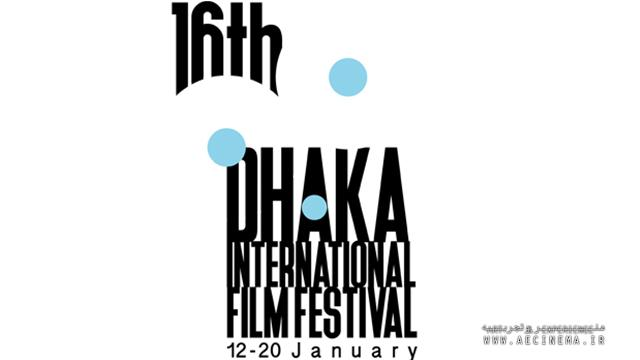 30 Iran movies to be screened at Dhaka Int'l filmfest