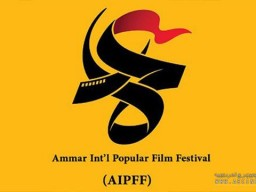 Ammar Int'l Film Festival closing ceremony announced