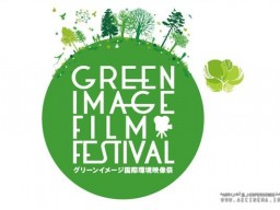 3 Iranians films to go on screen at Green Image Filmfest.