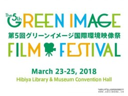 Three Iranian films to compete in Green Image Film Festival