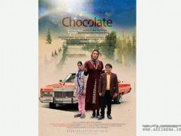 """""""Chocolate"""" to be screened at 11th Children Film Festival in Bangladesh"""