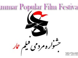 Some 10 animated films are screened at Ammar Filmfest