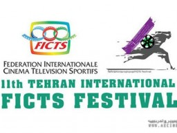 Tehran sports film festival reveals documentary lineup