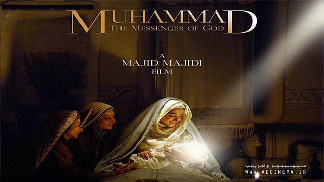 'Mohammad (PBUH) the Messenger of God' to open Iran Film Week in Bosnia