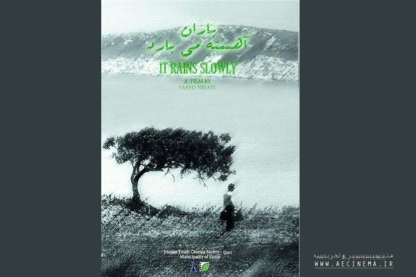 'It Rains Slowly' to be screened in BISFF