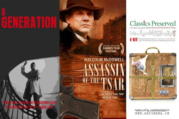 'Classics Preserved' to screen 7 foreign films at FIFF36