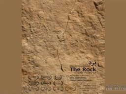 Iran short documentary 'The Rock' to go on screen at Red Wasp Int'l fest in US