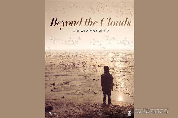 Majidi's 'Beyond the Clouds' to open FIFF 2018