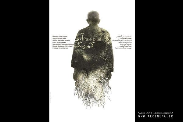'Pale Blue' to represent Iranian cinema at Taiwan's filmfest.