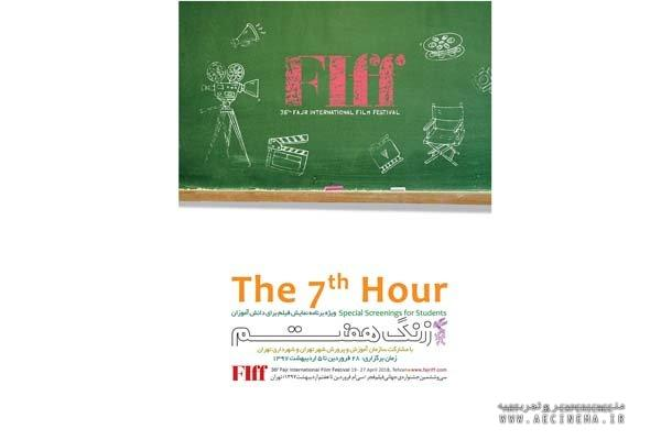FIFF36 reveals 'The 7th Hour' lineup