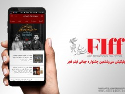 Fajr International Film Festival 2018 on the App Store