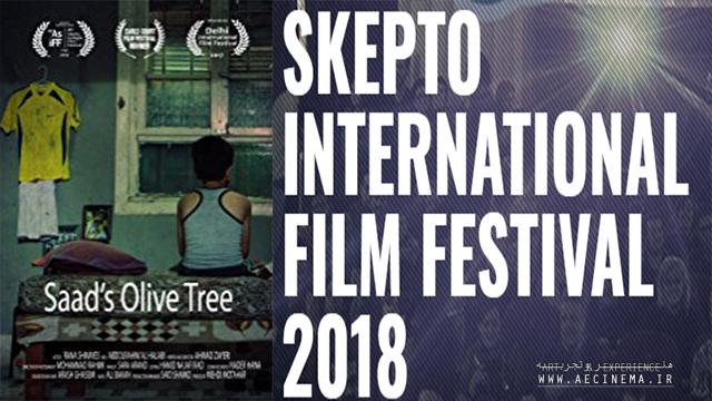 'Saad's Olive Tree' to be screened at Skepto Int'l Film Festival