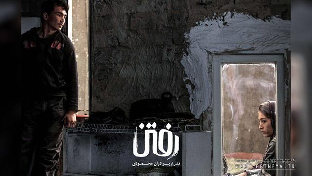 Iran-Afghan film 'Parting' releases new trailer