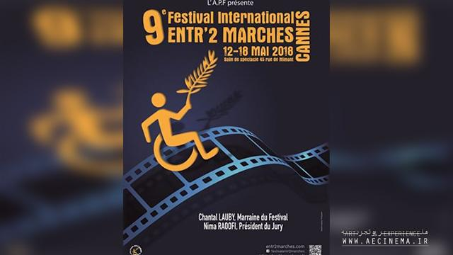 Iran short film 'Limit' to be screened at Int'l Entr'2 marches Filmfest in France