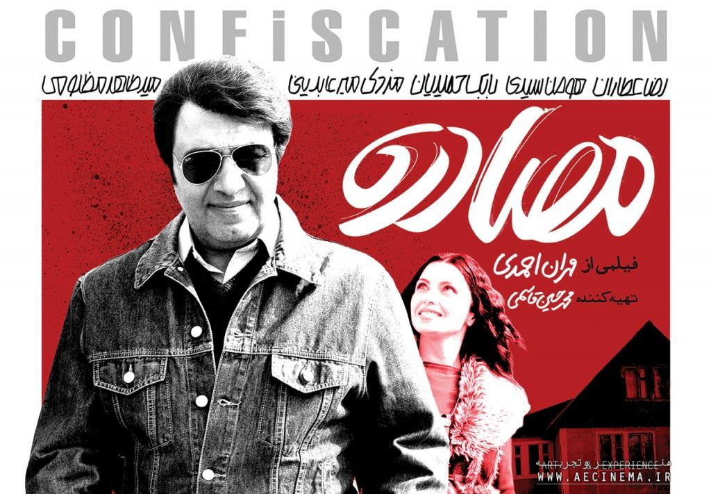 'Confiscation' releases trailer after high sale record