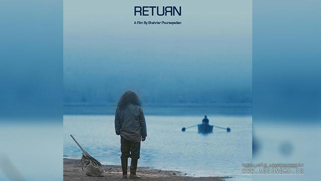 Shahriar Pourseyedian's 'Return' to screen in Italy