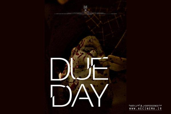 """""""Due Day"""" to compete in American Brainwash Movie Festival"""