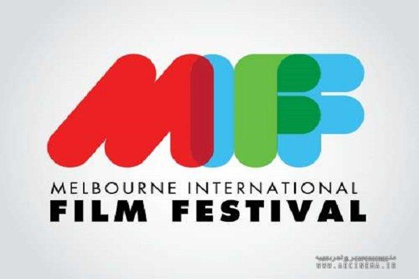 2018 Melbourne filmfest. to showcase 6 Iranian titles