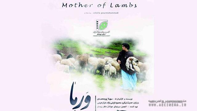 Iran short 'Mother of Lambs' to vie in US