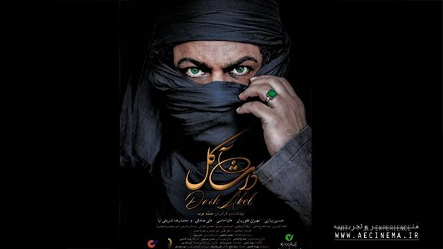 Official poster for Iran film 'Dash Akol' released
