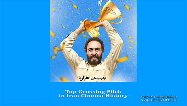 'Millipede' makes history at Iran box office