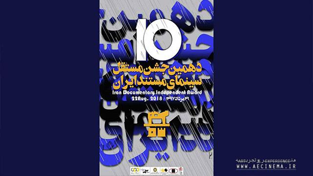 Iran Documentary Independent Award makes new announcement