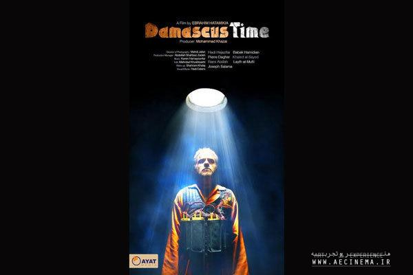 'Damascus Time' to be screened in Syria