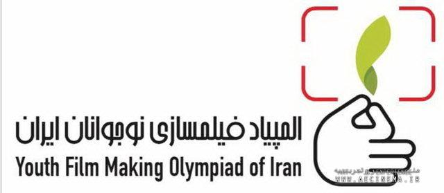 Children's festival to host 2nd Youth Film Making Olympiad of Iran
