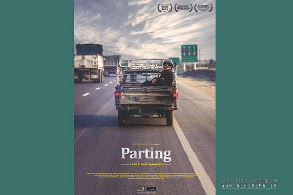 'Parting' to go on screen at China's cinemas