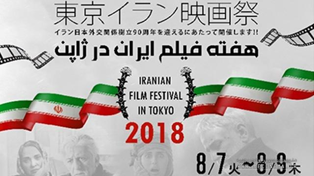 Iranian Film Week to be launched in Japan