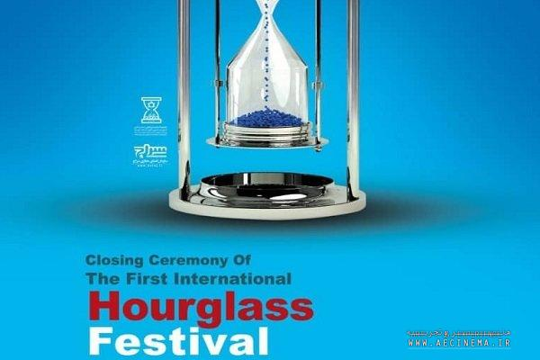 1st Intl. Hourglass Festival's closing ceremony to be held on Sep. 6