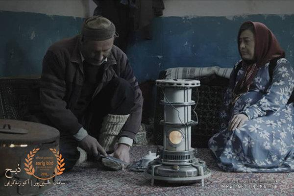 Iran short 'Slaughter' to premiere at Bulgarian festival