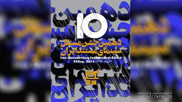 Iran Documentary Independent Award announces nominees