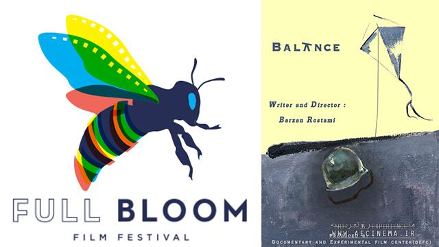US Full Bloom filmfest to screen Iranian short 'Balance'