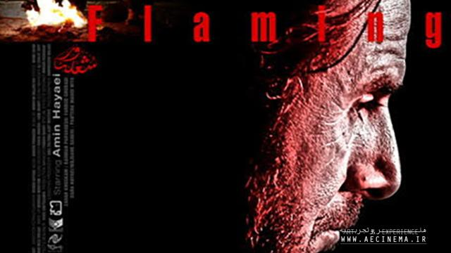 'Flaming' releases posters before going on screen