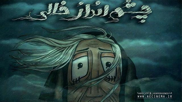 Iran animation wins awards in Canada, India