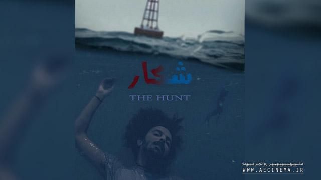 Iran short 'The Hunt' wins award in India