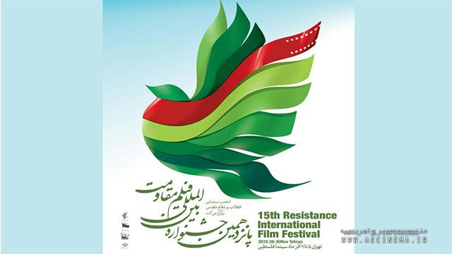 Women filmmakers to compete in 15th Resistance International Film Festival