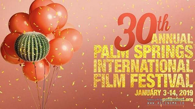 Three Iran films to screen in Palm Springs Filmfest