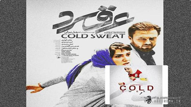Iran film 'Cold Sweat' wins 3 awards in Carcassonne Filmfest in France