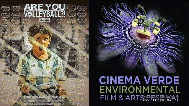 'Are You Volleyball?!' to attend Cinema Verde Int'l Filmfest