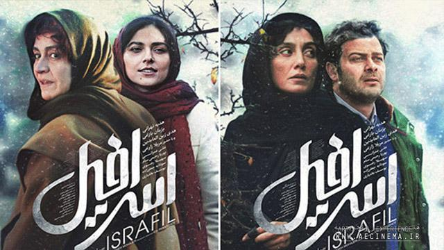 Iranian feature 'ISRAFIL' goes for home release