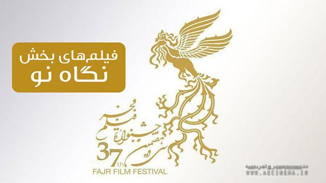 Fajr 'New Look' section outs films in competition