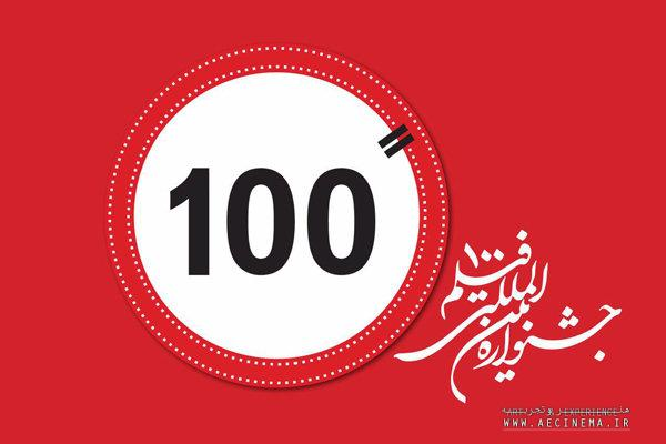 12th Intl. 100 Seconds Filmfest. gives 20 Jan. deadline for submissions