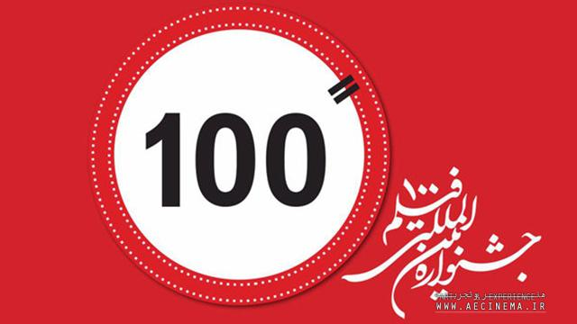 100-sec filmfest extends submission deadline to late January